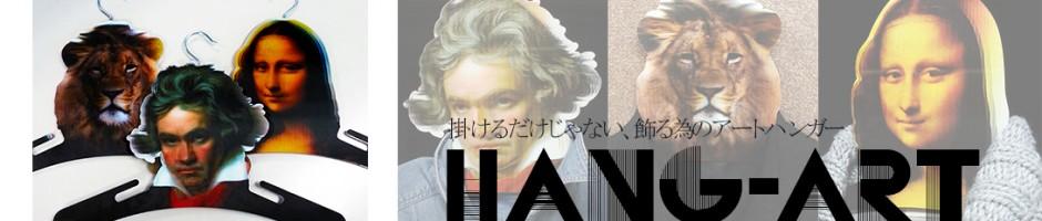 03_Hang-Art_W1090_H275